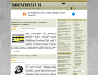 zakatayrukava.ru screenshot