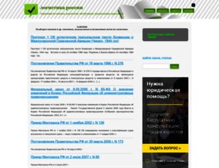 zakonrus.ru screenshot