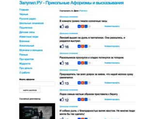 zalupil.ru screenshot