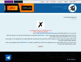zanane.rzb.ir screenshot
