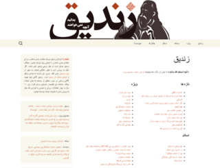 zandiq.com screenshot
