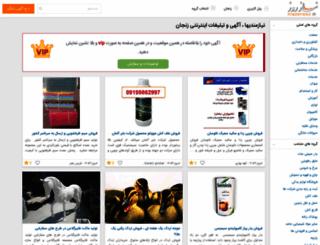 zanjan-c.niazerooz.com screenshot