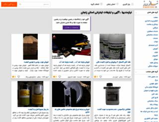 zanjan.niazerooz.com screenshot