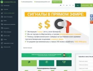 zarabotaymillion.com screenshot
