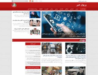 zariwarkhabar.com screenshot