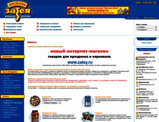 zatevai.ru screenshot