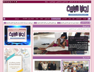 zawaayaa.blogspot.com screenshot