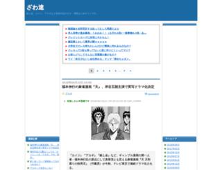 zawasokucom screenshot