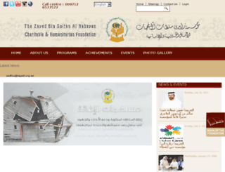 zayedencyclopedia.com screenshot