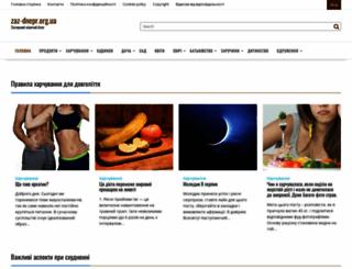 zaz-dnepr.org.ua screenshot