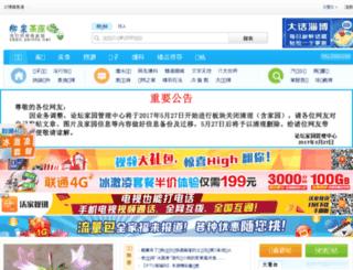 zbbbs.sdinfo.net screenshot