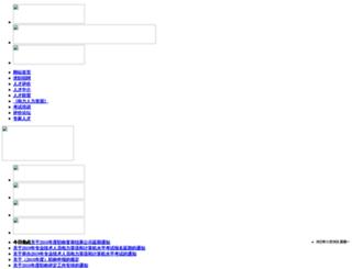 zc.cphr.com.cn screenshot