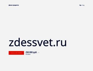 zdessvet.ru screenshot
