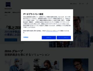 zeiss.co.jp screenshot