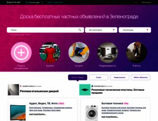 zelenograd.barahla.net screenshot