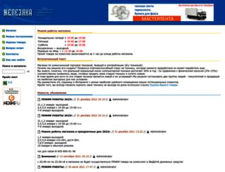zeleziaka.ru screenshot