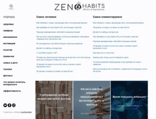 zenhabits.ru screenshot