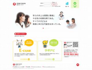 zenkyoken.gr.jp screenshot