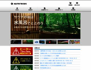 zensui.co.jp screenshot