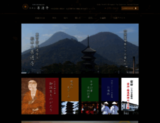 zentsuji.com screenshot
