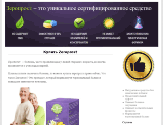 zeroprost-buy.ru screenshot