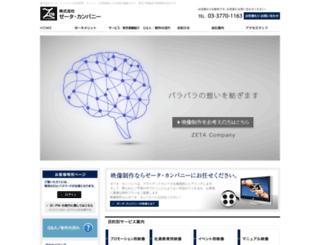 zeta-co.jp screenshot