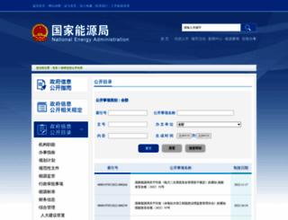 zfxxgk.nea.gov.cn screenshot