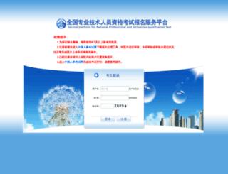 zg.cpta.com.cn screenshot
