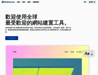 zh-tw.wordpress.com screenshot