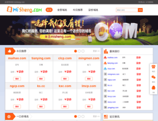 zhaigou.com screenshot
