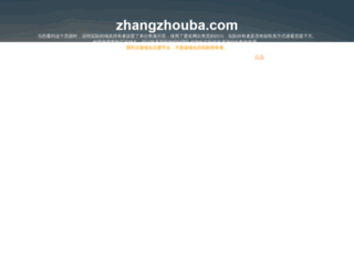 zhangzhouba.com screenshot