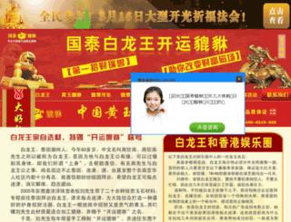 zhaocai668.com screenshot