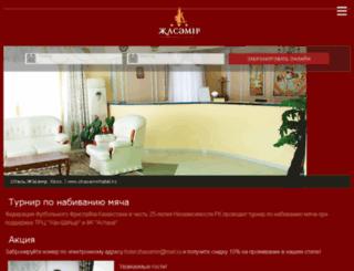 zhasamirhotel.kz screenshot
