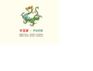 zhihuiyuan.org screenshot