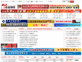 zhijinsteel.com screenshot