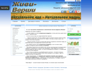 zhivi-vershi.ru screenshot
