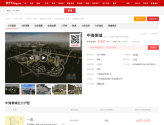 zhonghaiyucheng.fang.com screenshot