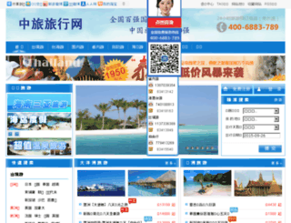 zhonglvw.com screenshot