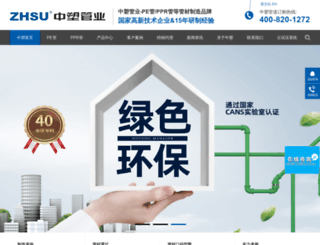 zhsu.com screenshot