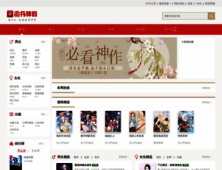 zhuishushenqi.com screenshot