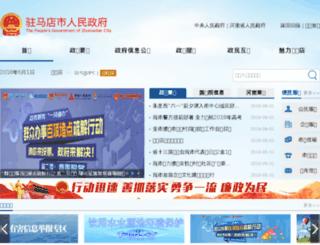 zhumadian.gov.cn screenshot