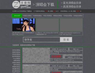 zhuyin.com screenshot