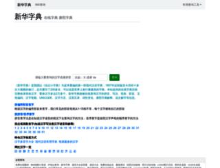 zidian.900cha.com screenshot
