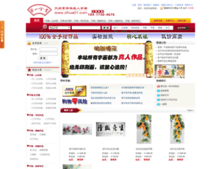 zihua01.com screenshot