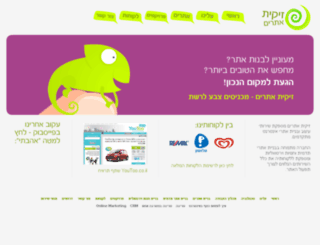 zikiti.co.il screenshot