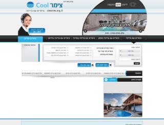 zimerim.org.il screenshot