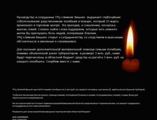 zimvishna.ru screenshot