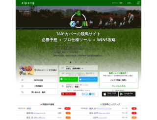 zipang-keiba.jp screenshot