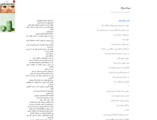 zitana.blogfa.com screenshot