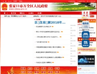 zjkwq.gov.cn screenshot